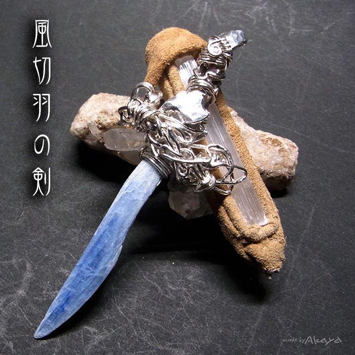 画像1: 風切羽の剣 カイヤナイト