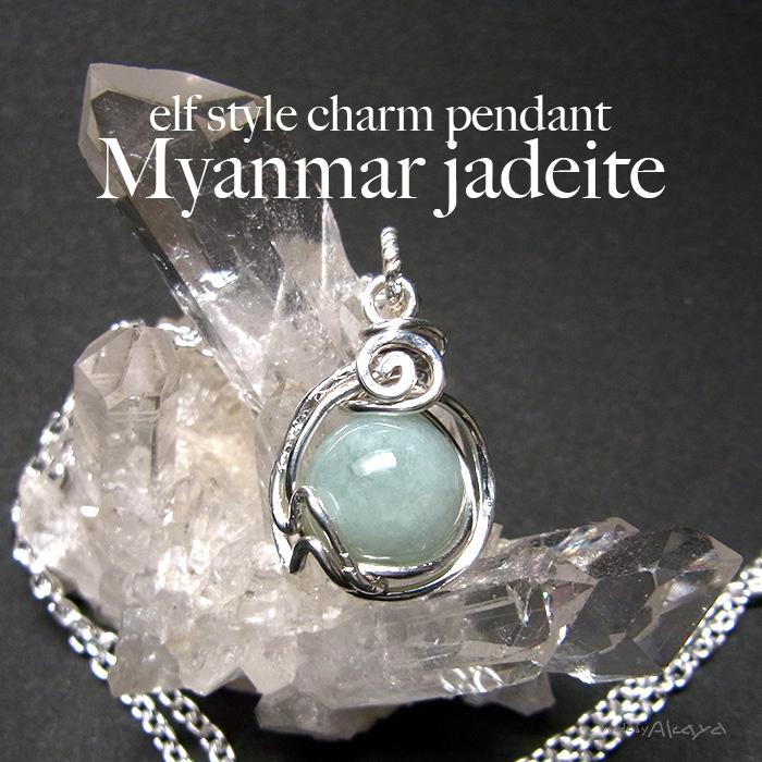 画像1: エルフのチャーム ミャンマー本翡翠