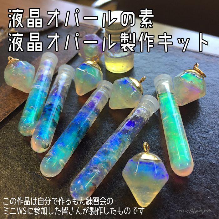 画像1: 液晶オパール 素&作成キット (1)