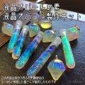 液晶オパール 素&作成キット