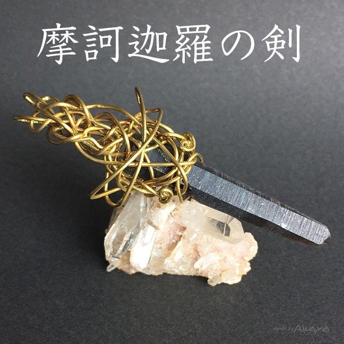 画像1: 摩訶迦羅の剣