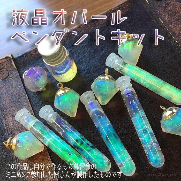 画像1: 液晶オパール ペンダントキット